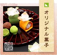 オリジナル菓子